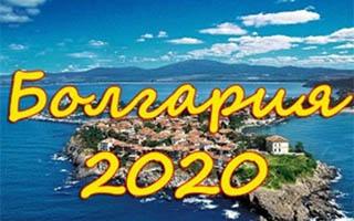 Судьба туризма Болгарии летом 2020г., заявление министра туризма Болгарии Марианы Николовой